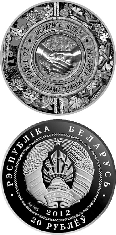 Image of 20 rubles coin - Belarus-China 20 Years of Diplomatic Relations | Belarus 2012.  The Silver coin is of Proof quality.