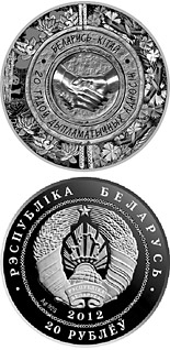 20 ruble coin Belarus-China 20 Years of Diplomatic Relations | Belarus 2012