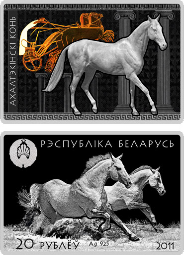 Image of a coin 20 rubles | Belarus | The Akhal-Teke | 2011