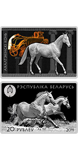 20 rubles The Akhal-Teke - 2011 - Series: Horses - Belarus