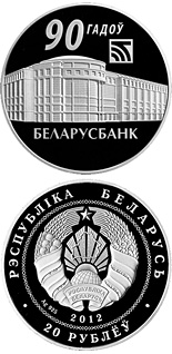 20 ruble coin 90th Anniversary of the Belarusbank | Belarus 2012