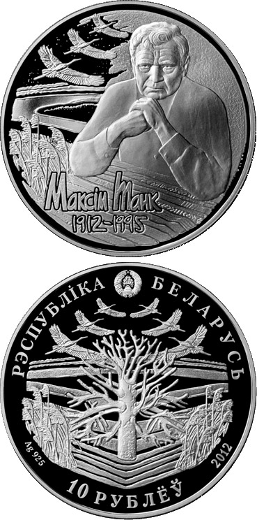 Image of 10 rubles coin - The 100th Anniversary of the Birth of Maxim Tank | Belarus 2012.  The Silver coin is of Proof quality.