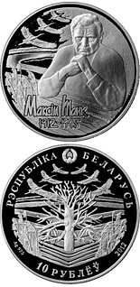 10 ruble coin The 100th Anniversary of the Birth of Maxim Tank | Belarus 2012