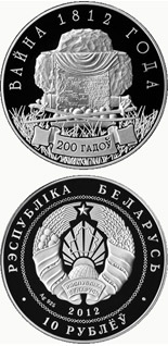 10 ruble coin The 200th Anniversary of the War of 1812 | Belarus 2012