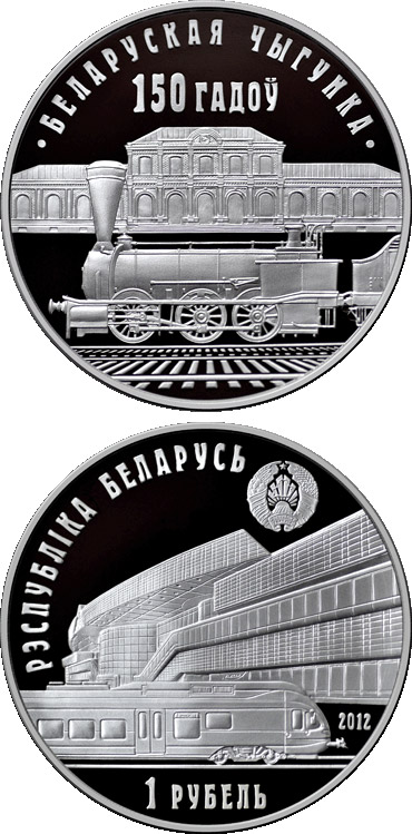 Image of 10 rubles coin - The 150th Anniversary of the Belarusian Railroad | Belarus 2012.  The Silver coin is of proof-like quality.
