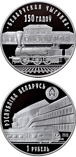 10 ruble coin The 150th Anniversary of the Belarusian Railroad | Belarus 2012