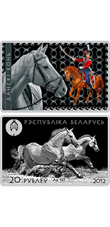 20 rubles The Don - 2012 - Series: Horses - Belarus