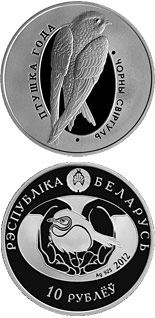 10 ruble coin The Common Swift | Belarus 2012