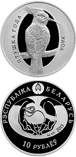 10 ruble coin The Hoopoe | Belarus 2013