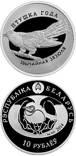 10 ruble coin Common Cukoo | Belarus 2014