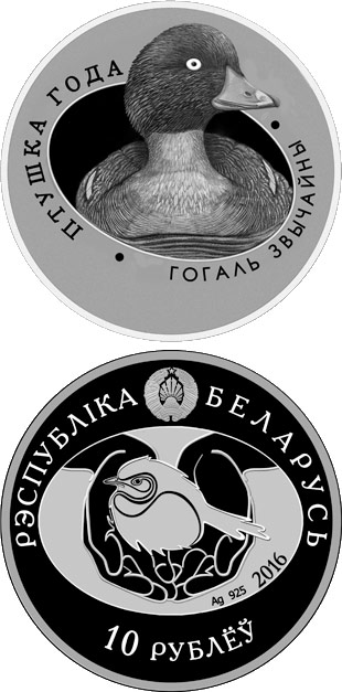 10 rubles Common goldeneye - 2016 - Series: Bird of the year - Belarus