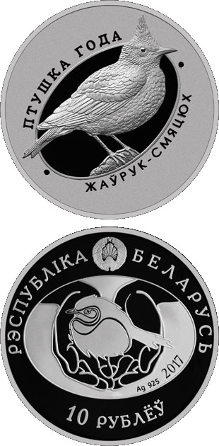 10 rubles Crested Lark - 2017 - Series: Bird of the year - Belarus