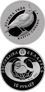 10 ruble coin Crested Lark | Belarus 2017