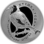 10 ruble coin Goldfinch | Belarus 2018