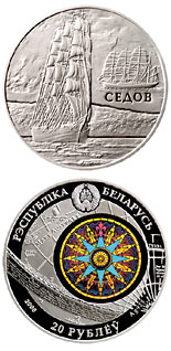 20 ruble coin The Sedov  | Belarus 2008