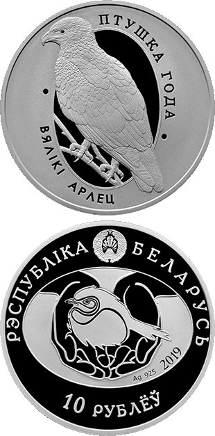 Image of 10 rubles coin - Greater Spotted Eagle | Belarus 2019.  The Silver coin is of Proof quality.