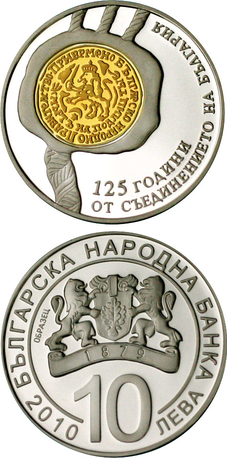 Image of a coin 10 levs | Bulgaria | 125 Years of the Unification of Bulgaria  | 2010