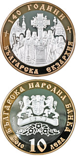 10 lev  coin 140 Years Bulgarian Exarchate   | Bulgaria 2010