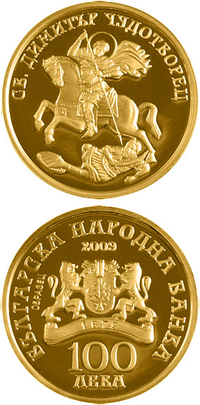 Image of 100 lev  coin - St. Dimitar the Wonderworker   | Bulgaria 2009.  The Gold coin is of Proof quality.