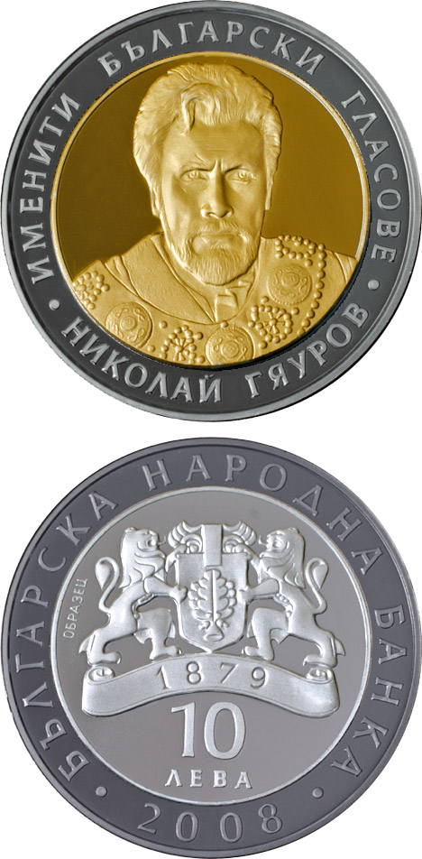 Image of a coin 10 levs | Bulgaria | Nickolay Gyaurov   | 2008
