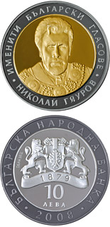10 lev  coin Nickolay Gyaurov   | Bulgaria 2008