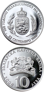 10 lev  coin 100 Years of Bulgaria's Independence   | Bulgaria 2008