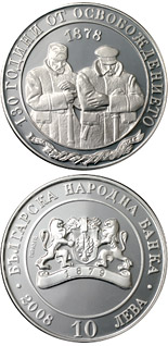 10 lev  coin 130th Anniversary of Bulgaria's Liberation   | Bulgaria 2008