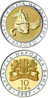 10 levs Pegasus from Vazovo   - 2007 - Series: Treasures of Bulgaria - Bulgaria