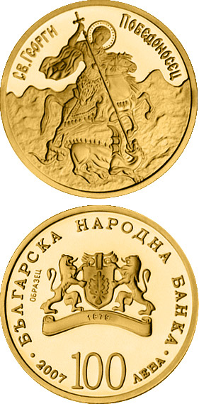 Image of 100 lev  coin - St. George the Victorious   | Bulgaria 2007.  The Gold coin is of Proof quality.