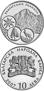 10 lev  coin Bulgarian Mountains - Pirin   | Bulgaria 2007