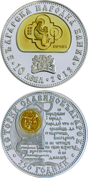 Image of 250th anniversary of The Slavic-Bulgarian History – 10 lev  coin Bulgaria 2012.  The Bimetal: silver, gold plating coin is of Proof quality.