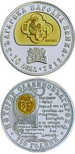 10 lev  coin 250th anniversary of The Slavic-Bulgarian History | Bulgaria 2012