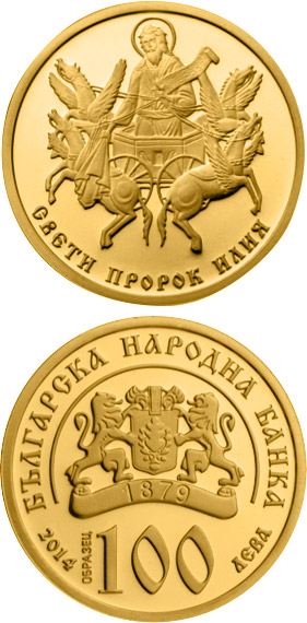 Image of 100 lev  coin - Prophet Ilyas | Bulgaria 2014.  The Gold coin is of Proof quality.