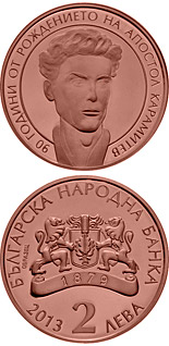 2 lev  coin 90 Years since the Birth of Apostol Karamitev | Bulgaria 2014