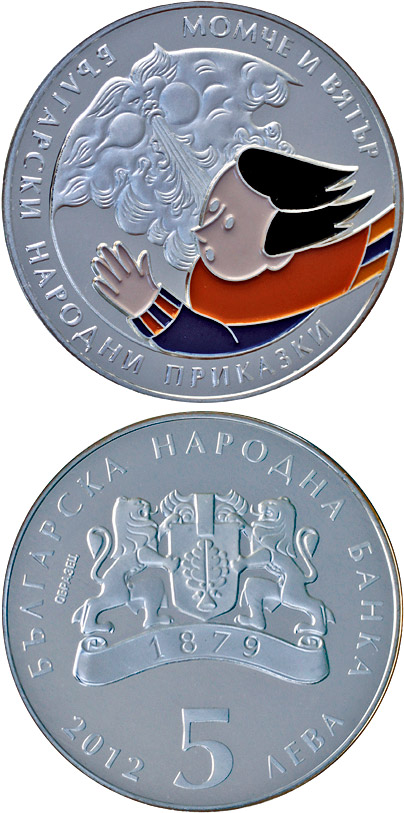 Image of 5 lev  coin - The Lad and the Wind | Bulgaria 2012.  The Silver coin is of Proof quality.
