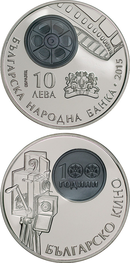 Image of 10 lev  coin - 100 Years of Bulgarian Cinema | Bulgaria 2015.  The Silver coin is of Proof quality.