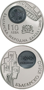 10 lev  coin 100 Years of Bulgarian Cinema | Bulgaria 2015