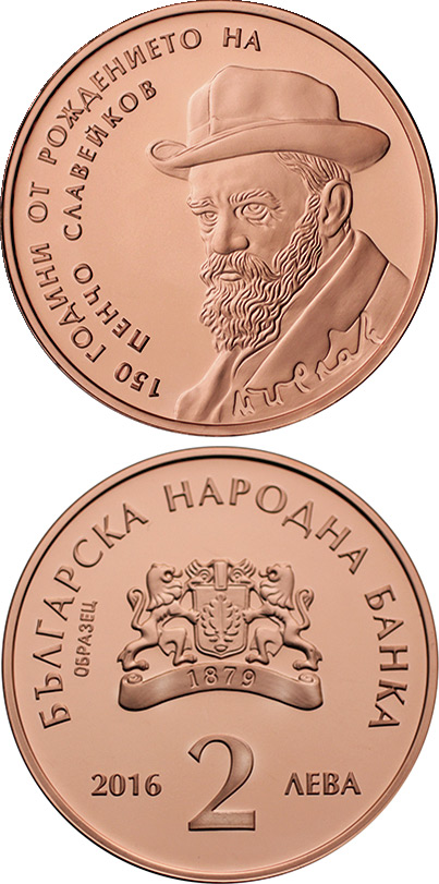 Image of 2 lev  coin - 150 Years since the Birth of Pencho Slaveikov | Bulgaria 2016.  The Copper coin is of Proof quality.