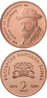 2 lev  coin 150 Years since the Birth of Pencho Slaveikov | Bulgaria 2016