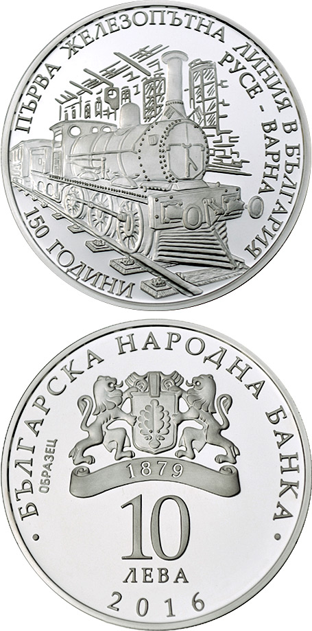 Image of 10 lev  coin – 150 Years since the First Railroad in Bulgaria: Ruse – Varna | Bulgaria 2016.  The Silver coin is of Proof quality.