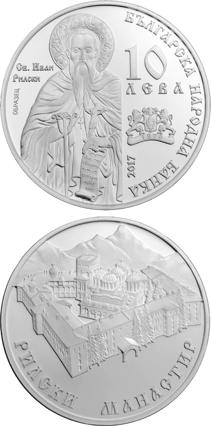 Image of 10 lev  coin - The Rila Monastery | Bulgaria 2017.  The Silver coin is of Proof quality.