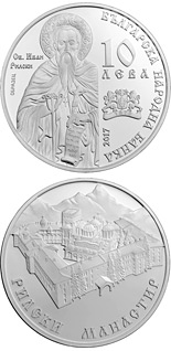 10 lev  coin The Rila Monastery | Bulgaria 2017