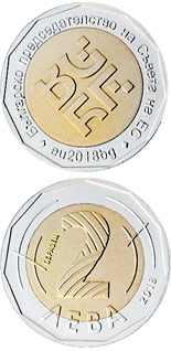 2 lev  coin Bulgarian Presidency of the Council of the EU | Bulgaria 2018