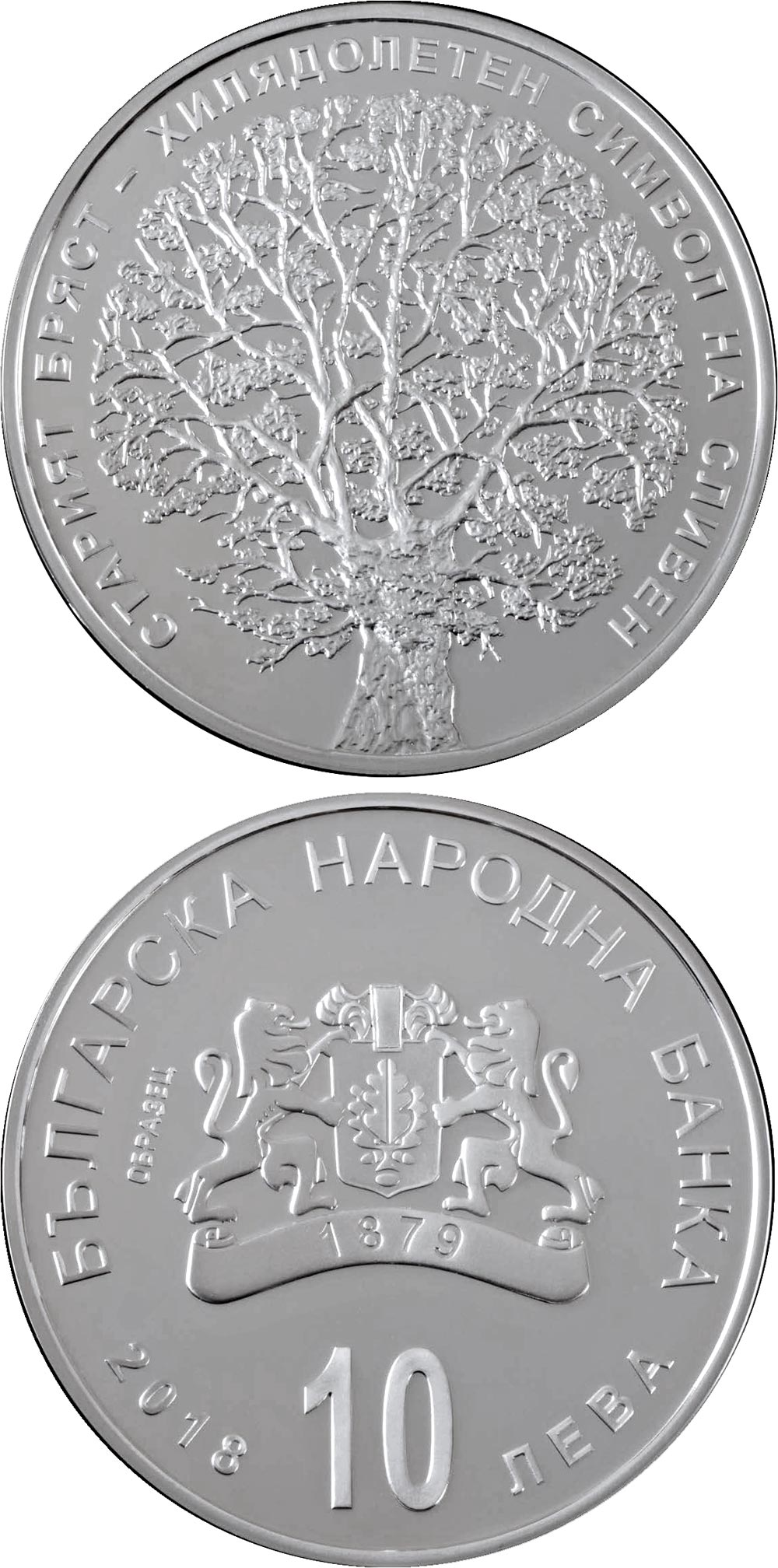 Image of The Old Elm Tree in Sliven – 10 lev  coin Bulgaria 2018.  The Silver coin is of Proof quality.
