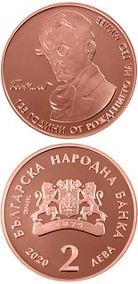 2 lev  coin 125 Years since the Birth of Geo Milev | Bulgaria 2020