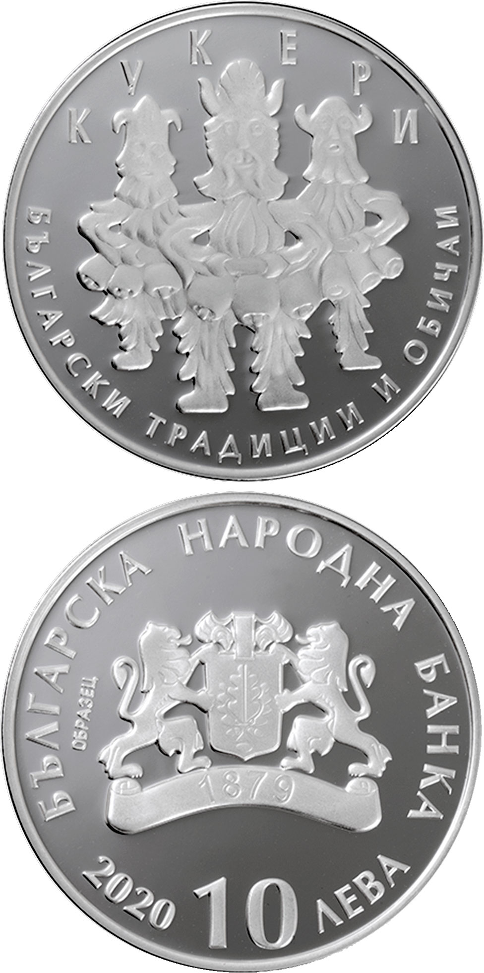 Image of 10 lev  coin - Kukeri | Bulgaria 2019.  The Silver coin is of Proof quality.