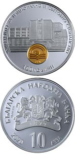 10 lev  coin 100 Years of University of National and World Economy | Bulgaria 2020