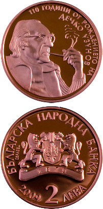 Image of 2 lev  coin - Dechko Uzunov's 110th Anniversary  | Bulgaria 2009.  The Copper coin is of Proof quality.