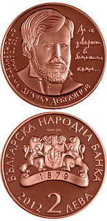 2 lev  coin 125th anniversary of the birth of Dimcho Debelianov  | Bulgaria 2012