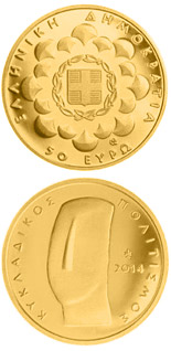 50 euro coin Cycladic culture | Cyprus 2014